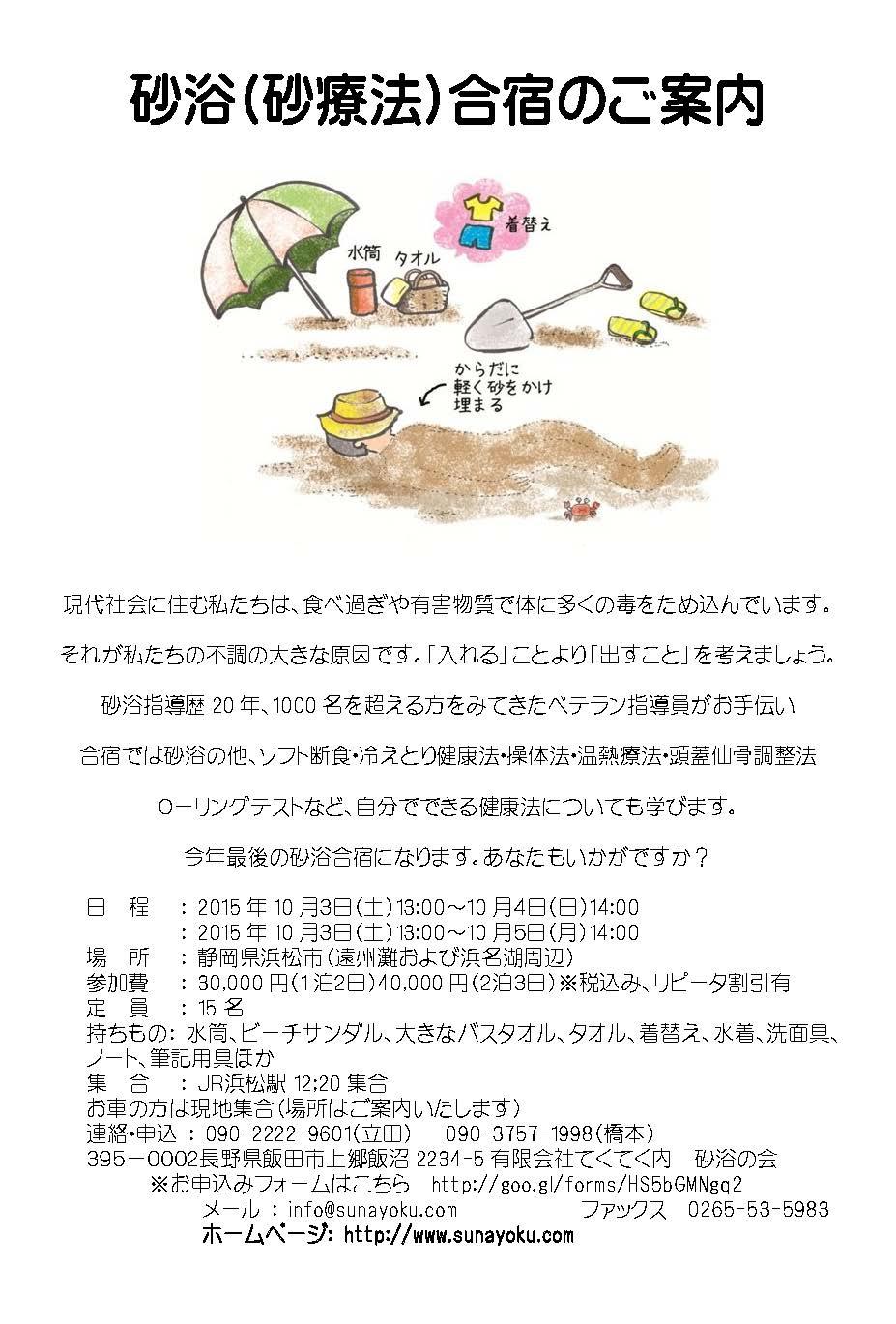 sunayoku201510_1