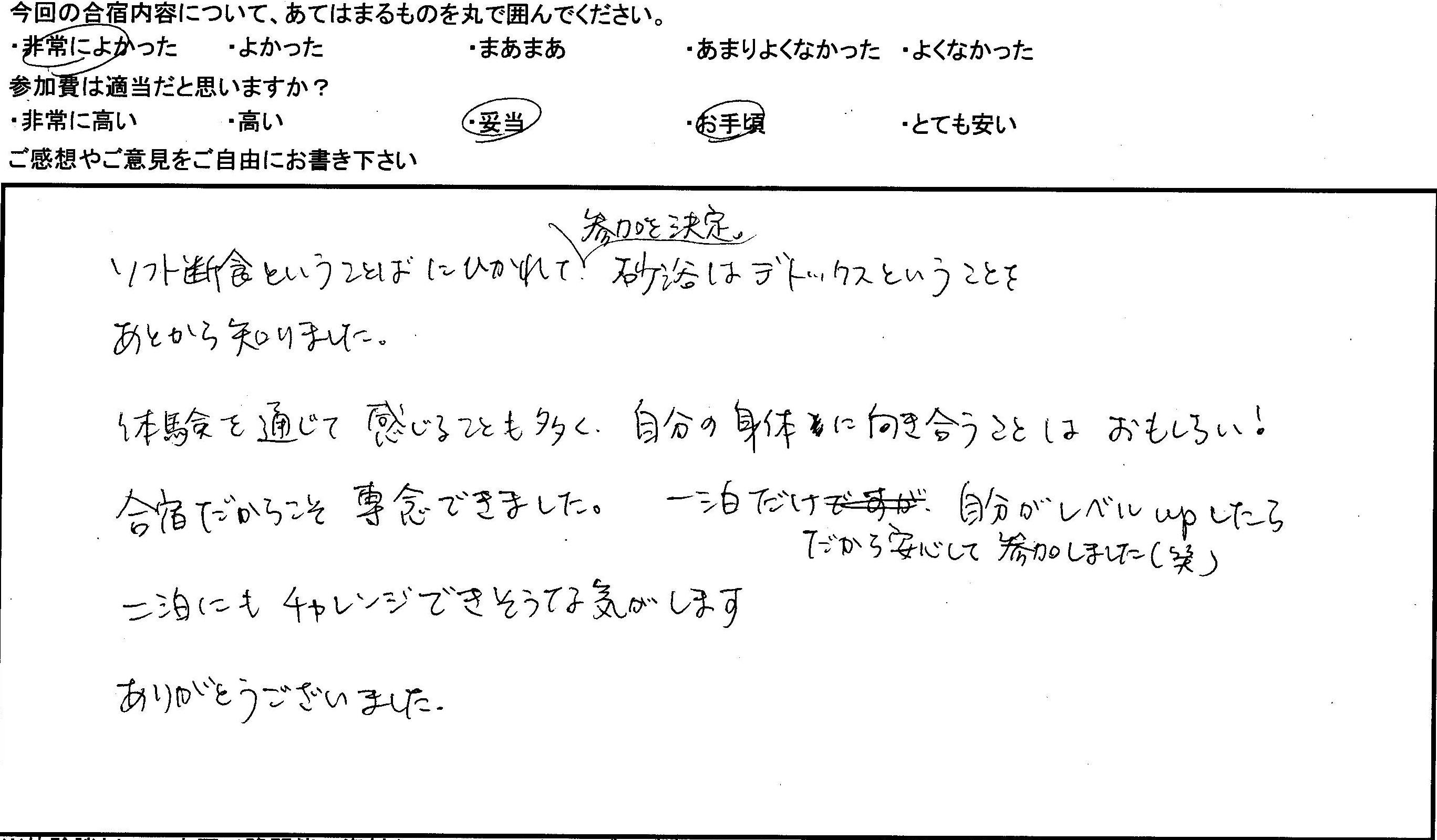 kansou_y